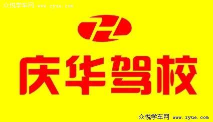 西郊庆华驾校