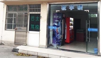宝山-巴士驾校