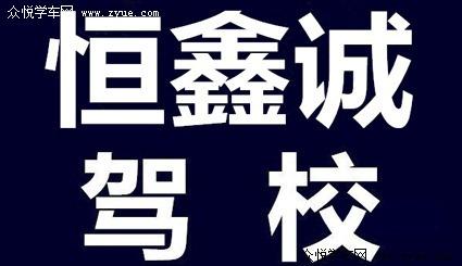 恒鑫诚驾校