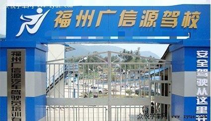 广信源驾校