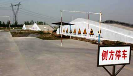 矿山-驾校