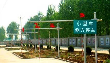 石村-驾校