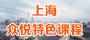 上海众悦课程
