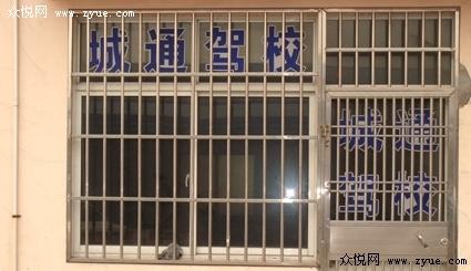 上海城通驾驶员培训有限公司