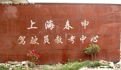 上海春申机动车驾驶员培训有限公司