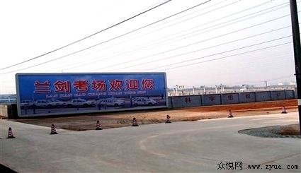 湖北武汉江汉区兰剑驾校
