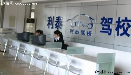 广州市利泰驾驶培训有限公司