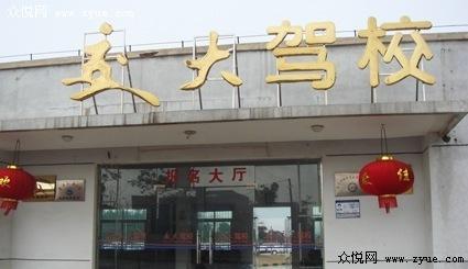 华东交大驾校
