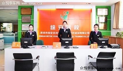 深圳市综安机动车辆驾驶技术培训有限公司