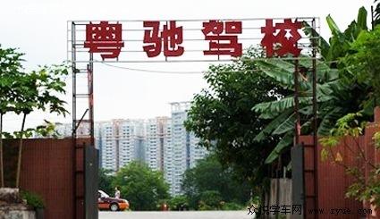 广州市粤驰驾驶员培训有限公司