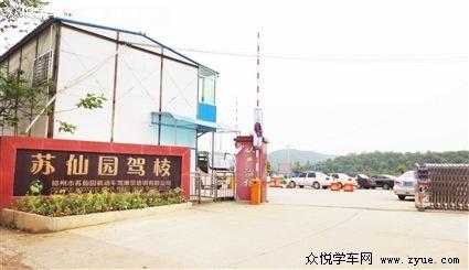 郴州苏仙园驾校