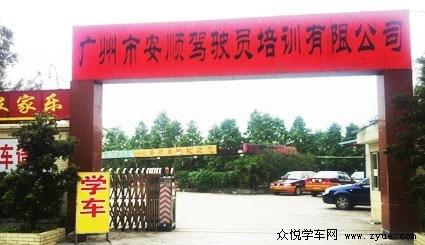 广州市安顺汽车驾驶员培训有限公司