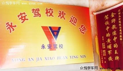 湖北武汉永安驾校