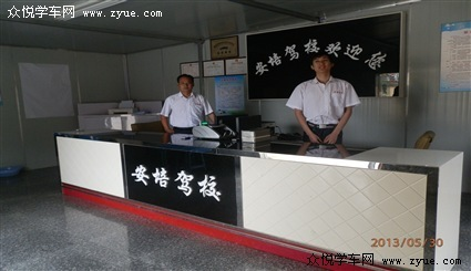 江苏南京安培驾校