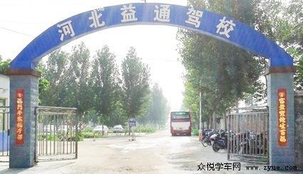 河北石家庄新华区益通驾校