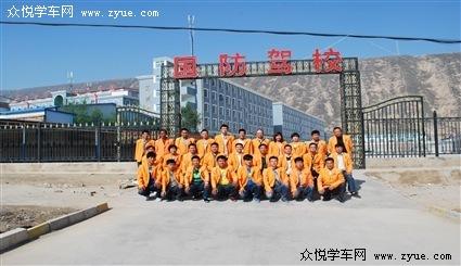 甘肃国防驾驶员培训有限公司驾校