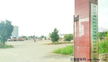 湛江市谦和驾校