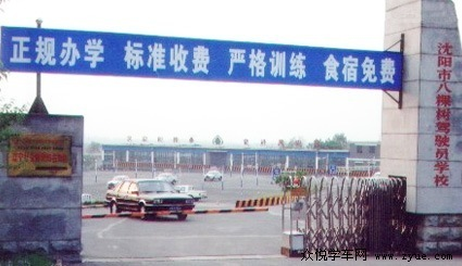 辽宁省沈阳市大东区八棵树驾校
