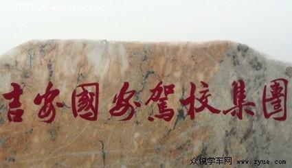 长沙吉安机动车驾驶员培训有限公司