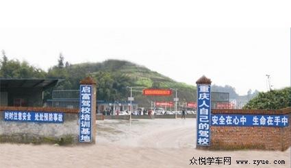重庆市启富汽车驾驶培训学校