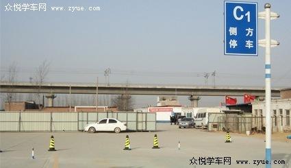 石家庄市众源机动车驾驶技术培训有限公司