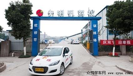 重庆南岸区小喇叭驾校