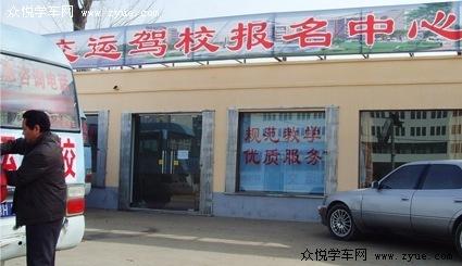 北京市交运驾驶学校
