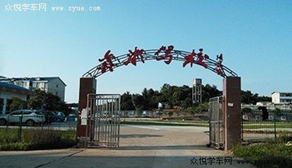湖南鑫湘驾驶员培训有限公司