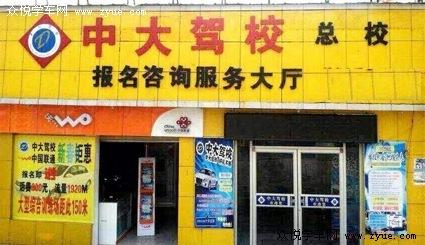 湖南长沙中大驾校