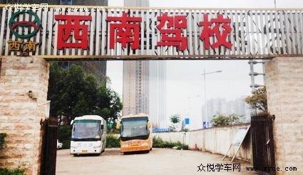 广西南宁青秀区西南驾校