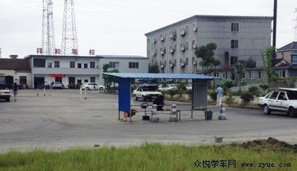 浙江杭州萧山区祥和驾校