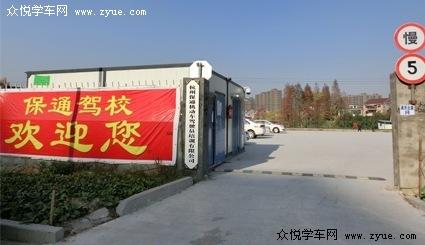 杭州保通机动车驾驶员培训有限公司
