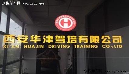 西安市华津驾驶员培训有限公司