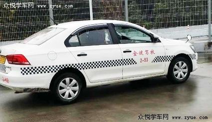 上海金健驾校