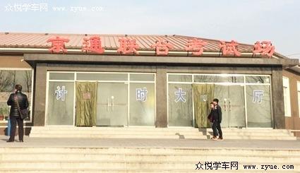 北京京典驾校