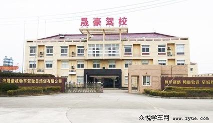 上海晟豪机动车驾驶员培训有限公司