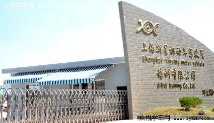 上海新星驾驶员培训有限公司