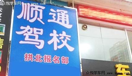 广东珠海顺通驾校
