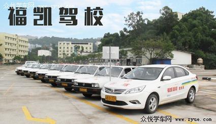 重庆江北区福凯驾校