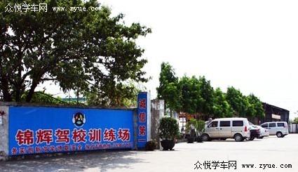广州锦辉驾驶员培训学校