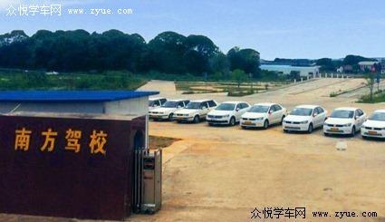 湖南长沙南方驾校
