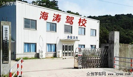 宁波市北仑海涛汽车驾驶员培训有限公司