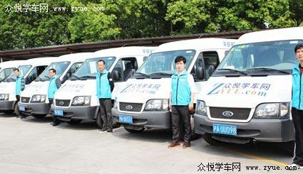 上海市宝山区众悦直营驾校