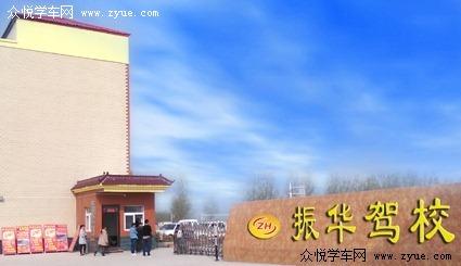 漯河振华驾校