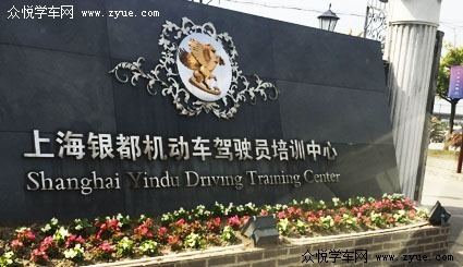 上海银都驾培中心
