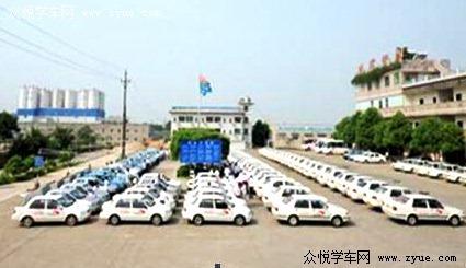 绍兴市越华驾驶员培训有限公司
