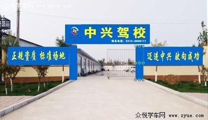 徐水县中兴机动车驾驶员培训有限公司