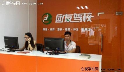深圳市团友驾校咨询有限公司