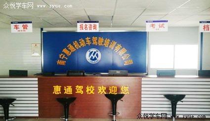 南宁惠通机动车驾车技术培训中心