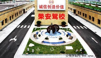 上海荣安机动车驾驶员培训有限公司
